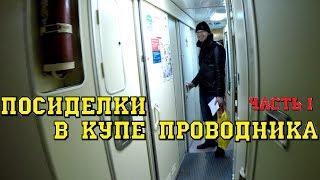 Поездка на поезде №68ы Москва - Абакан. Посиделки в купе проводников