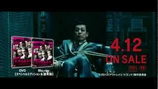 http://outrage-movie.jp DVD & Blu-ray 2013.4.12OnSale 全員悪人 発売...