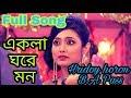 Ekla Ghore Mon (একলা ঘরে মন ) | Full Song | Hridoy Horon B.A Pass | Trisha | Bengali Serial