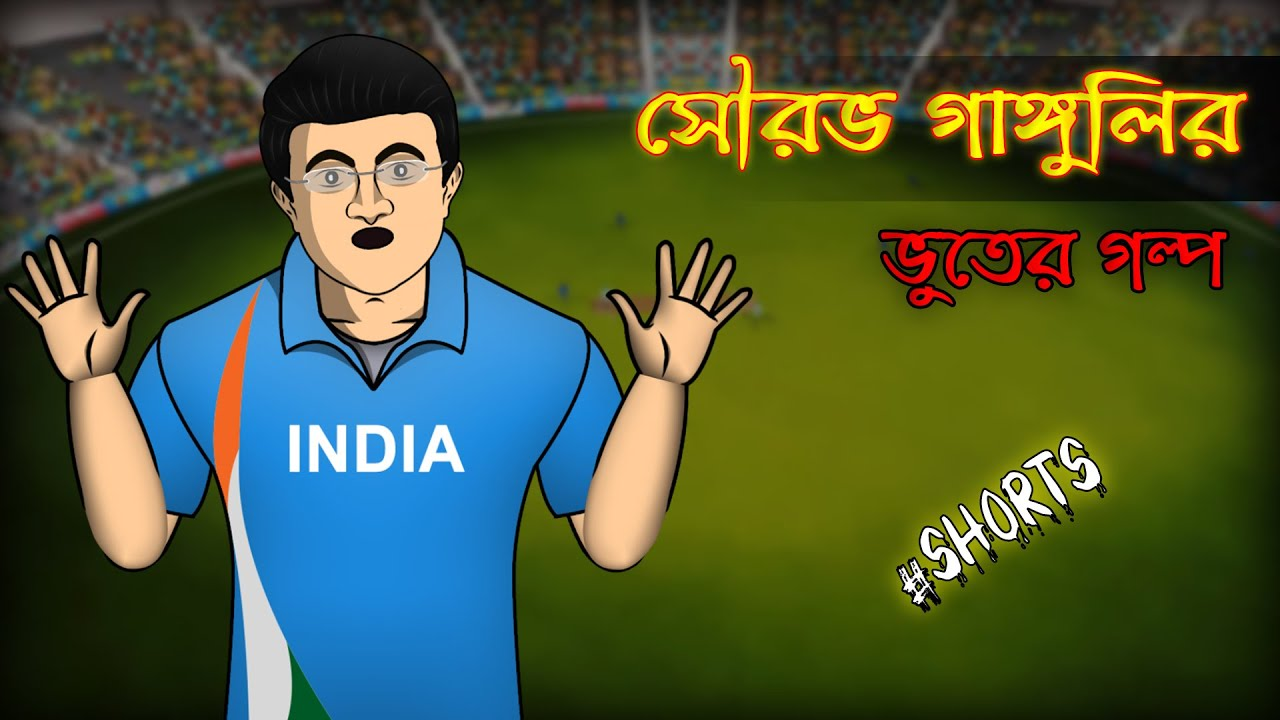Sourav Ganguly's Real Ghost Story #Shorts