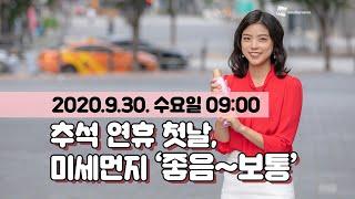 [웨더뉴스] 오늘의 미세먼지 예보 (9월 30일 09시…