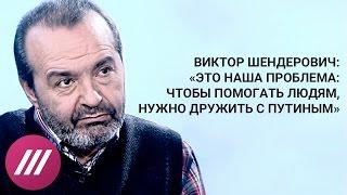 Виктор Шендерович о Докторе Лизе