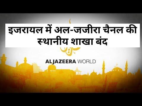 Israel To Shut Down Local Branch Of Al Jazeera News Channel