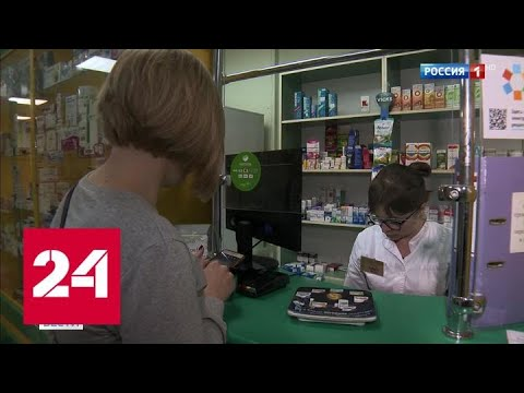 """Лечение в телефоне: """"электронный рецепт"""" поможет купить лекарства и соблюдать лечение - Россия 24"""