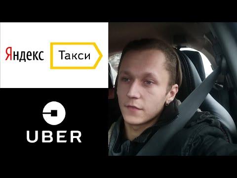 Работа в Яндекс Такси/UBER в Минске. Первые впечатления.