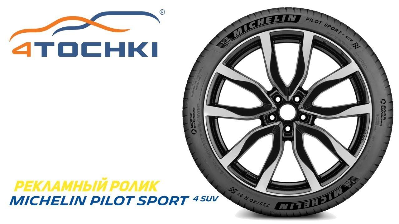 Рекламный ролик Michelin Pilot Sport 4 SUV - 50 секунд