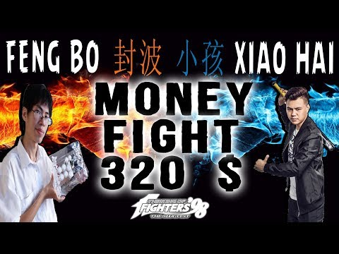 KOF 98 - Live & Money Match 320 $ - Feng Bo 封波 vs Xiao Hai 小孩 - ROUND 2 - FT 10 - 18/02/2018