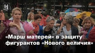 «Детям не место в камере». «Марш матерей» в Москве