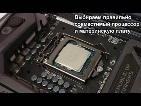 Как узнать свой сокет процессора