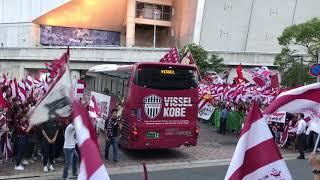 ヴィッセル神戸 VS Vファーレン長崎 選手到着 2018.10.6