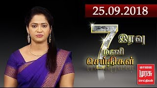 7 P.M News 25-09-2018 Malaimurasu tv News