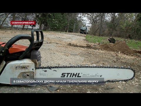 НТС Севастополь: В Севастополе проходит масштабная уборка придомовых территорий