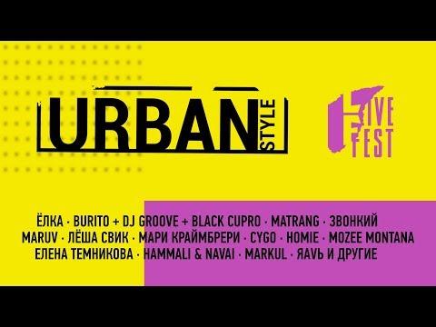 LIVE FEST 2019 - «URBAN: Музыка больших городов»
