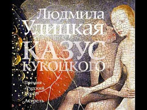 Людмила Улицкая – Казус Кукоцкого. [Аудиокнига]