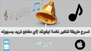 طريقة تغير نغمة الايفون للصوت اللي تريد