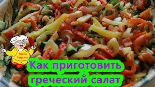 Салат цезарь классический.( Греческий салат классический).