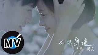 Repeat youtube video 韋禮安 Weibird Wei - 在你身邊 By Your Side (官方版MV) - 2014美國棉年度代言主題曲