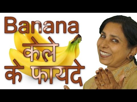 Health Benefits of Banana   केले के फायदे । Ms Pinky Madaan