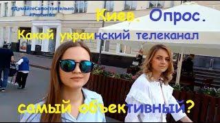 Киев. Опрос. Какой украинский телеканал самый объективный?