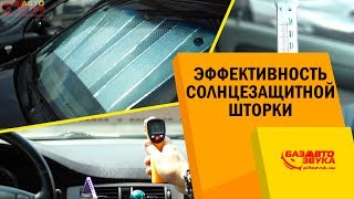 Как защитить салон авто от солнца? Солнцезащитные шторки. Жара в машине.