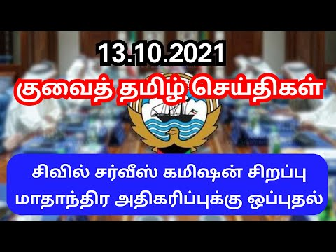 Kuwait Tamil News 13.10.2021 | Kuwait Today Breaking News | Kuwait Tamil Diaries | Kuwait uptodate