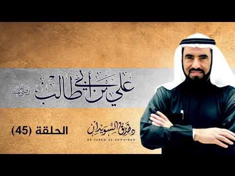 هجوم جيش عائشة على قتلة عثمان وغضب علي بن أبي طالب   د. طارق السويدان