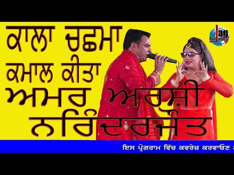 Kala chasma Amar Arshi And Biba Nrinderjot