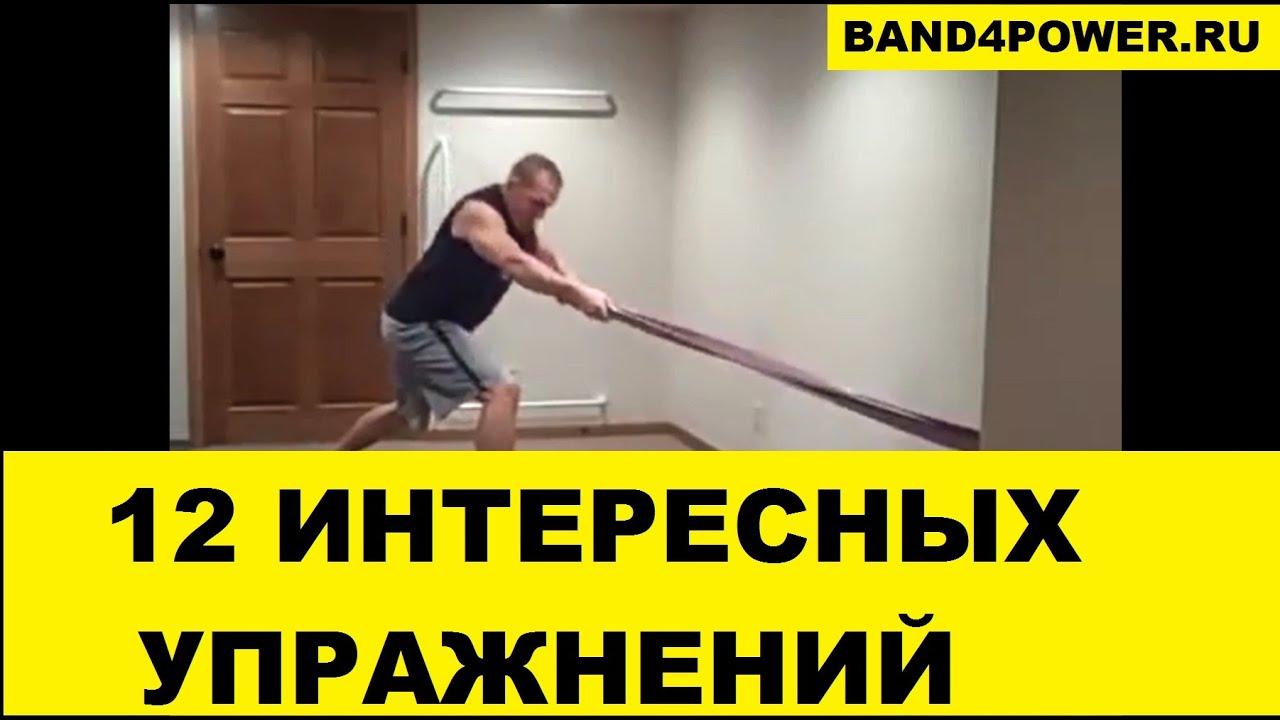 Резина для тренировок. 12 упражнений с резиновыми петлями - YouTube