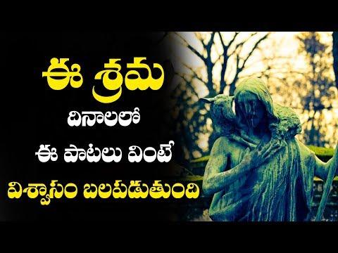 New Telugu Christian Lent Days songs 2018 || Volga Videos