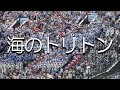 日大三 海のトリトン 応援歌 2018夏 第100回 高校野球