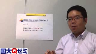 国語の力をアップするにはどんなチカラガ必要か。 横浜市を中心に展開す...