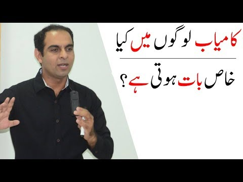 What Are The Secrets Behind Successful People? -By Qasim Ali Shah | In Urdu