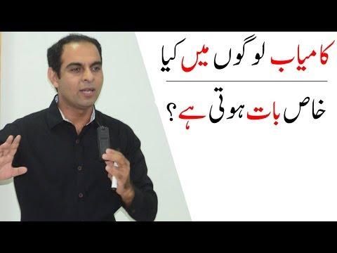 What Are The Secrets Behind Successful People? -By Qasim Ali Shah | In Urdu