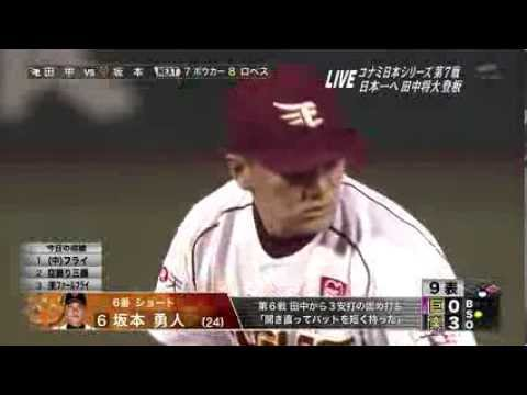 2013日本シリーズ第7戦楽天優勝 田中登板~胴上げ