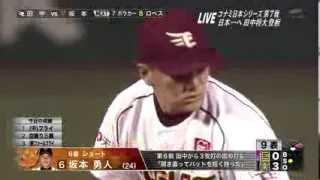 2013日本シリーズ第7戦楽天優勝 田中登板~胴上げ thumbnail