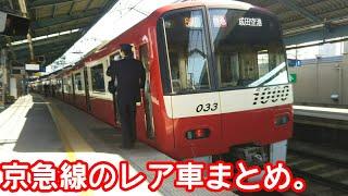 京急線のレア車まとめ。