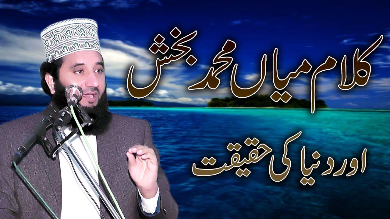 Download Kalam Mian Muhammad Bakhash   Dunia Ki haqeeqat   Syed Faiz ul Hassan Shah   Official   03004740595