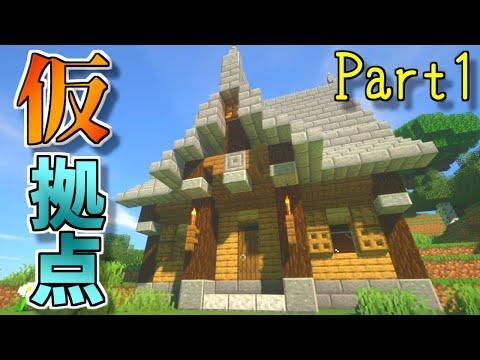 【Minecraft】新シリーズ PART 1~初心者クラフターのマインクラフト2【ゆっくり実況】