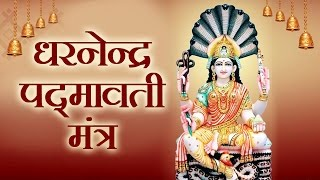 Padmavati Mantra with Subtitles - Devi Maha Mantra - Bhakti Songs
