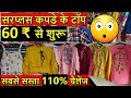 600 ₹ के 10 टॉप | Cheapest Price 110% Challenge | Export Surplus Top Factory Manufacturer | Go Girls