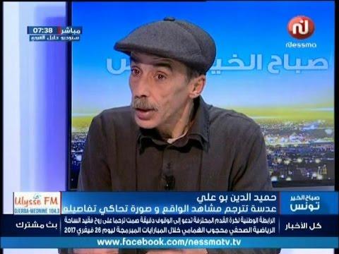 Sbah Elkhir Tounes du Vendredi 24 Février 2017