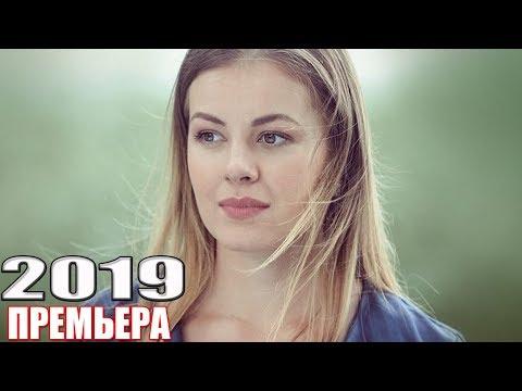 НОВИНКА на канале появилась! СЕРДЦЕ МАТЕРИ Русские мелодрамы 2019, сериалы HD