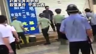 広西で計画生育局幹部殺傷事件
