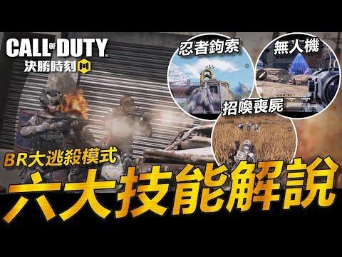 【決勝時刻M】BR大逃殺模式 六大技能解說  Call Of Duty Mobile