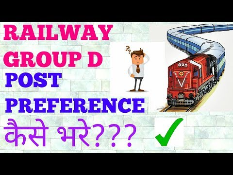RAILWAY GROUP D POST PREFERENCE (Step by Step)