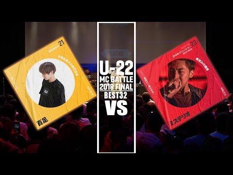 百足 vs ミステリオ/U-22 MCBATTLE FINAL 2018(2018.10.12)