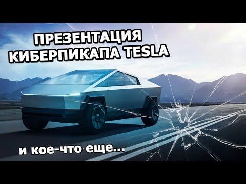 Презентация Киберпикапа Tesla |На русском, 2019|