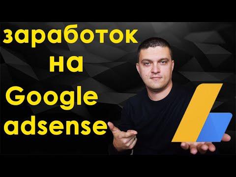 Как заработать на Google AdSense. Вывел первые деньги