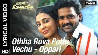 Othha Ruva Pottu Vechu - Oppari | Lyrical Song | Engitta Modhathey Tamil Movie 2016