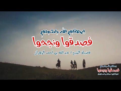 #مونتاج || الهمم العالية || ش.عبدالله بن أحمد الزهراني